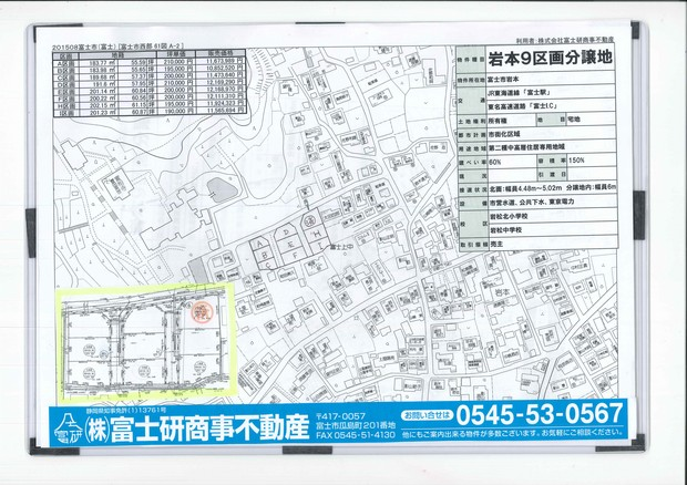 岩本9区画.jpg
