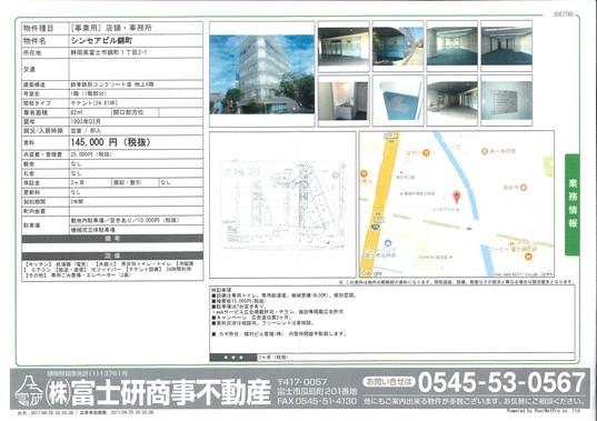 シンセア1階24.81.jpg
