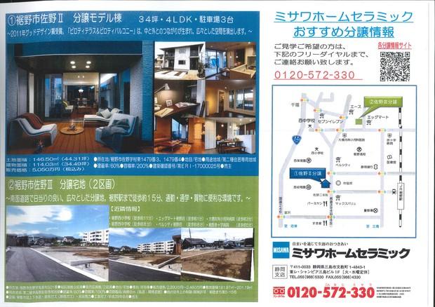 裾野MAP.jpg