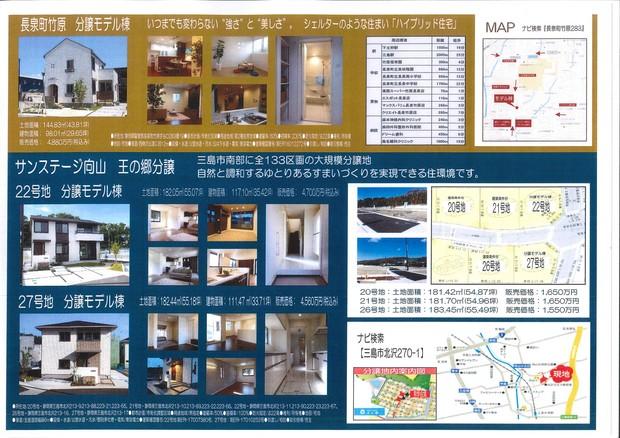 長泉・三島MAP.jpg